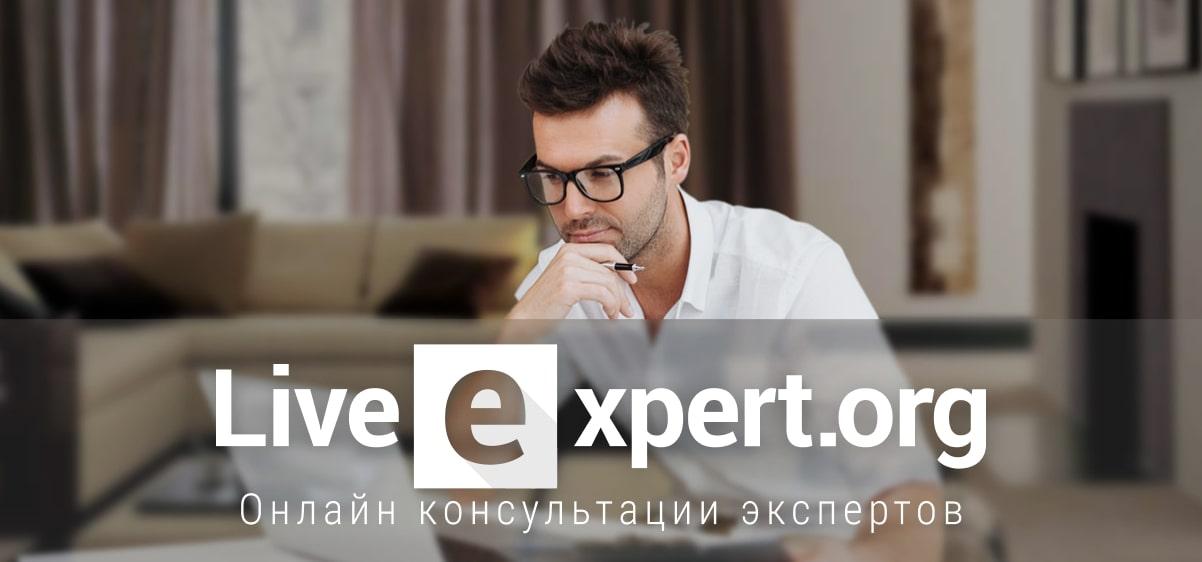 (c) Liveexpert.ru